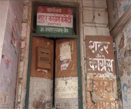 allahabad notice to vacate office for congress no rent given for years