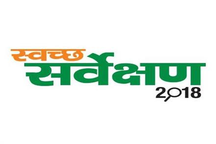 clean survey in rural areas will start from august 1