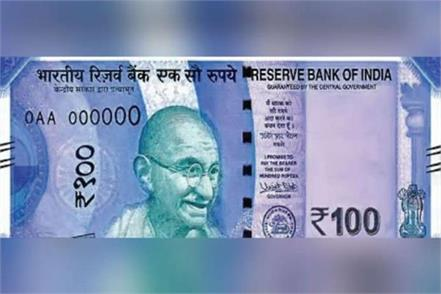 purple color will be 100 new notes