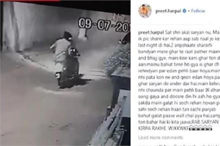 preet harpal house naughty elements killed in stone cctv