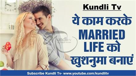 make your married life happy by doing this work