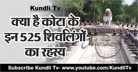 what is the secret of these 525 shivlings of kota