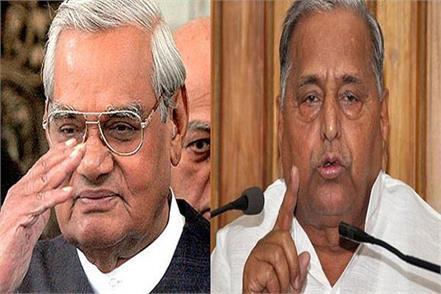 samajwadi party atal bihari vajpayee mulayam singh yadav rashid masood