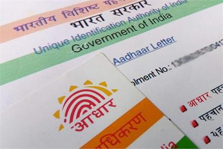 uidai plans public outreach on dos and don ts of sharing id number