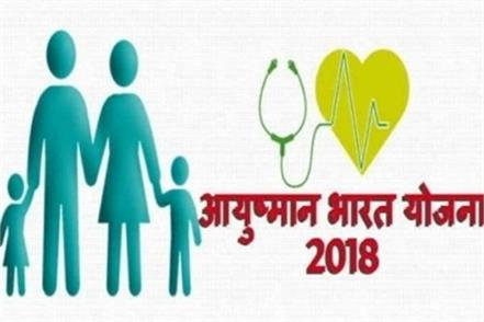 ayushman bharat scheme to be implemented from september 23