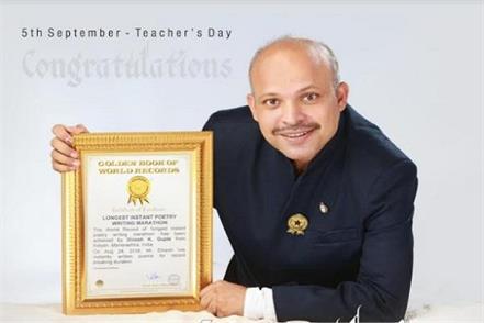 prof dinesh kishore gupta world record atal bihari vajpayee vinod tawde