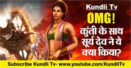 realtionsip of surya dev and kunti