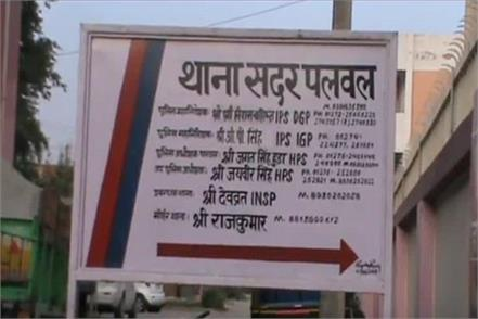 minor girl kidnapped in palwal and sold in up s mathura