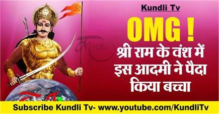 religious story about raghuvansh kul s