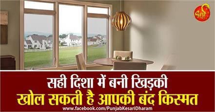 vastu tips for windows