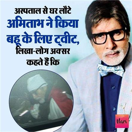 big b  tweeted for  bahu  after returned to hospital