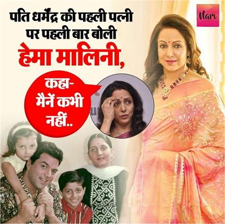 hema malini said for the first time on dharmendra s first wife