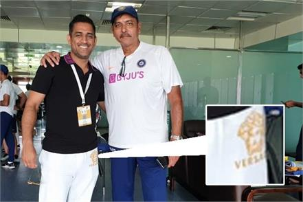 dhoni came to meet team india wearing one and a quarter million pant