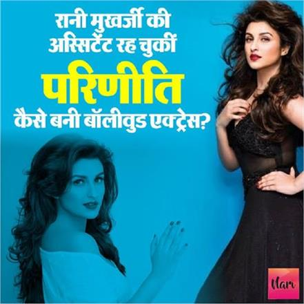 how did parineeti who was rani mukerji s assistant become a bollywood actress