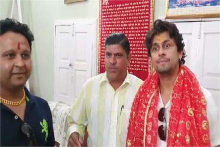 famous singer sonu nigam in bajreshwari temple