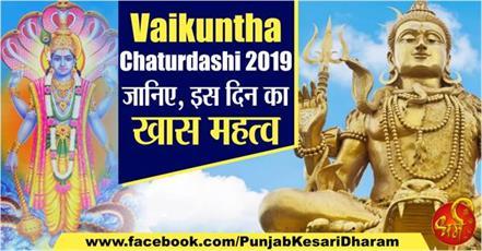 vaikuntha chaturdashi 2019