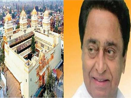 now kamal nath government will also build ram temple