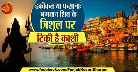 connection of kashi and bhole nath