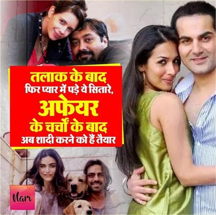 these bollywood celebs fell in love again after divorce