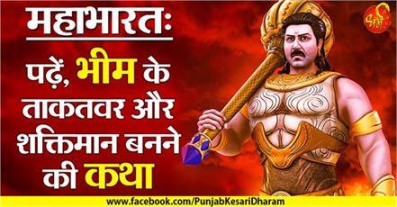 mahabharata and bhim sen