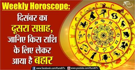 weekly horoscope 08 to 14 december