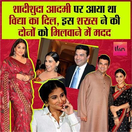 lovestory of vidya balan and siddharth roy kapoor