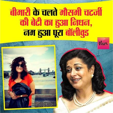 moushumi chatterjee s daughter dies due to illness