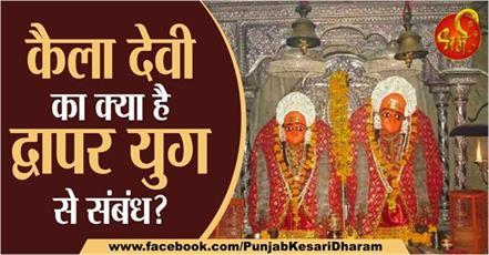 what is kaila devi s relation to dwapara yuga