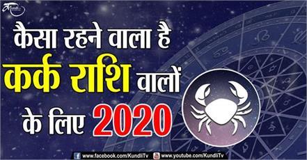 kark rashi 2020
