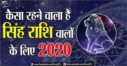 singh rashi 2020
