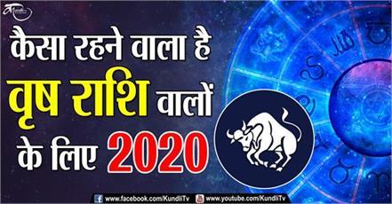 vrish rashi 2020