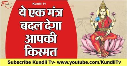 lakshmi special mantra in hindi