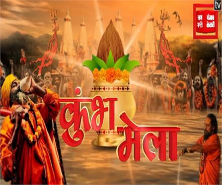 kumbh mela to start from today will monitor trinetra app