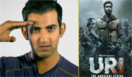 gautam gambhir climbed uri on the film posted on twitter the films dialogue