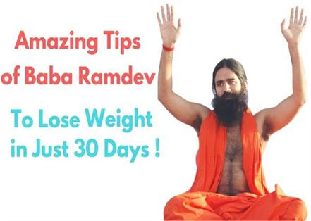 baba ramdev gave tips to lose 10 kg weight in 30 days