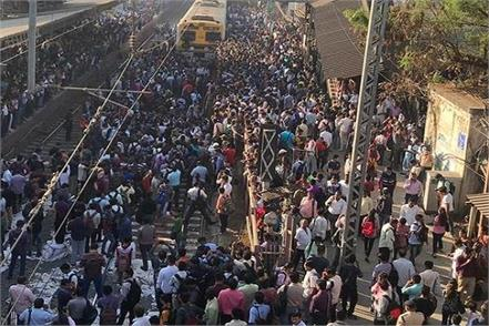 trains stopped in mumbai against pulwama attack