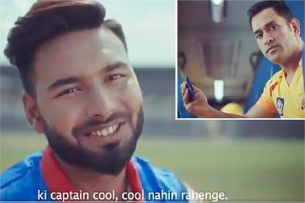 rishabh pant hilarious video on ms dhoni getting viral