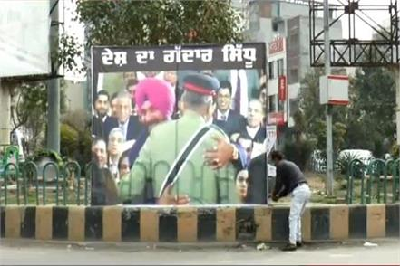 navjot sidhu poster of the country traced in amritsar