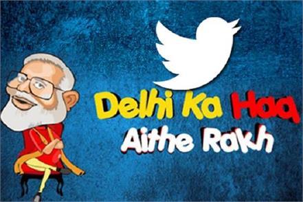 delhikahaqaitherakh trend in social media