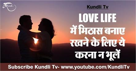 do not forget to keep sweetness in love life
