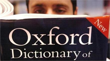 chuddies  indian word for underwear gets added in oxford dictionary