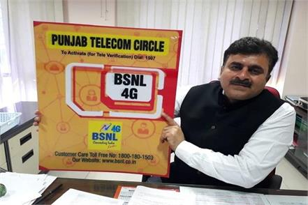 bsnl 4g service will start at hoshiarpur