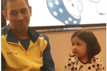 ms dhoni interesting video viral on social sites with daughter ziva