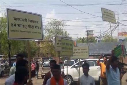 bjp slogan slogan excuse me shivraj we need modi raj