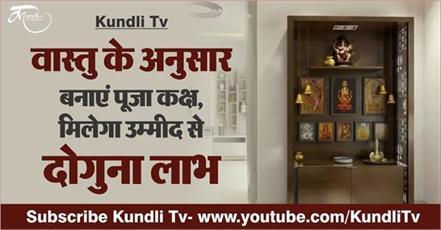make puja room according to vastu