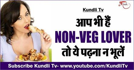 you are also non veg lover then do not forget to read this