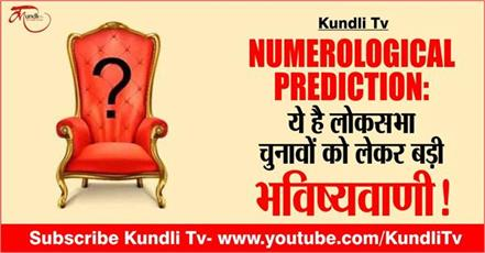 numerological prediction
