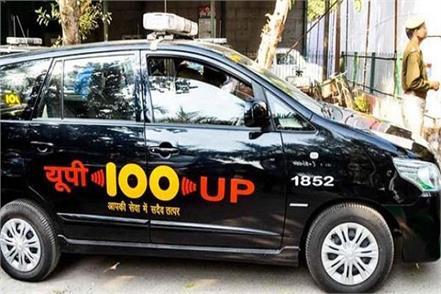 up police lucknow hazratganj dial 100 siren jagte raho
