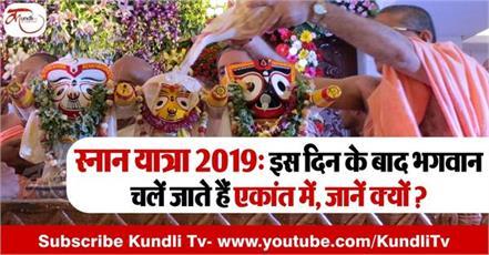 snan yatra 2019