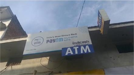 7 lakh rupees missing from atm without collapsing
